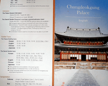 Folleto de ChangDeokGung
